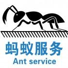 泰州蚂蚁服务外包有限公司