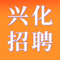 兴化市明升双语学校 2021年招聘教师公告